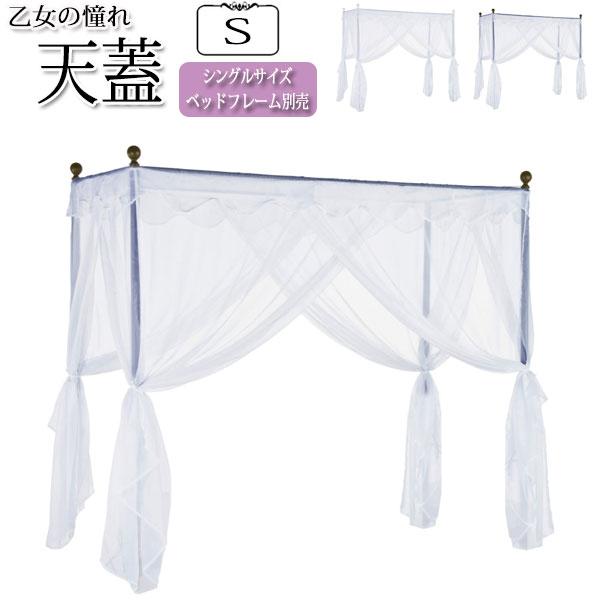 kaguro-r | Rakuten Global Market: Canopy size S Princess bed steel ...