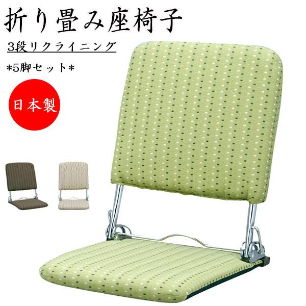 【5脚セット】座椅子 フロアチェア 3段リクライニング 肘なし 布張り 薄型 コンパクト 折り畳み 座敷椅子 コタツ椅子 MY-0390