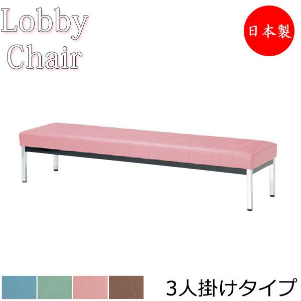 ロビーチェア 長椅子◆幅180cm ロビー ベンチ3人掛け 背なしイス 待合いす 高さを選べる MZ-0010 業務用