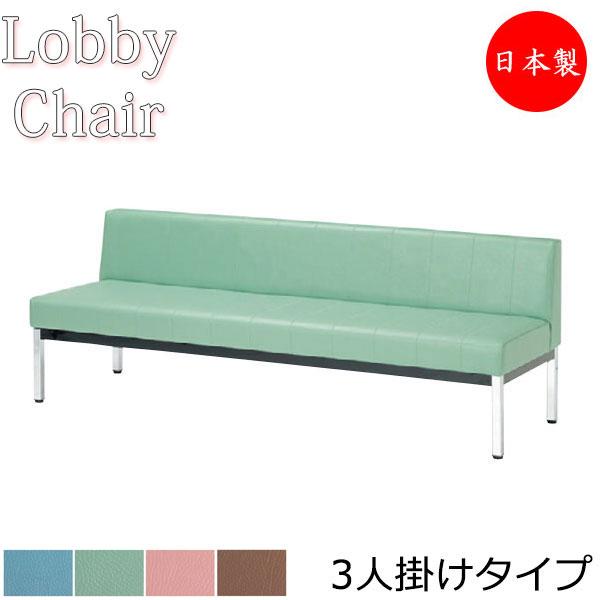 ロビーチェア 背付き 幅1800mm 3人掛け ロビーベンチ 長椅子 いす ソファ 待合椅子 ビニールレザー張 MZ-0011