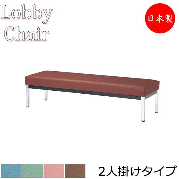 ロビーチェア 長椅子◆幅120cm ロビー ベンチ 2人掛け 背なしイス 待合いす 高さを選べる MZ-0015 業務用