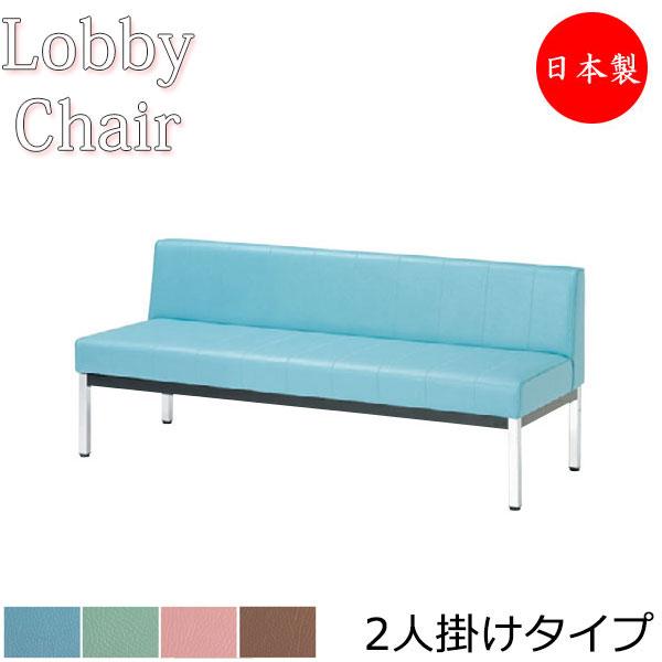 ロビーチェア 背付き 幅1200mm 2人掛け ロビーベンチ 長椅子 いす ソファ 待合椅子 ビニールレザー張 MZ-0016