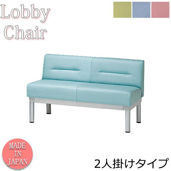 ロビーチェア 背付き 幅1100mm 2人掛け ロビーベンチ 長椅子 いす ソファ 待合椅子 ビニールレザー張 MZ-0036