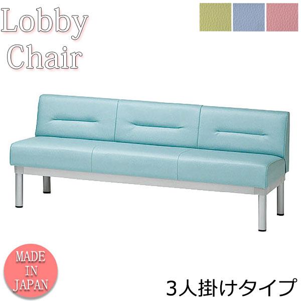 ロビーチェア 背付き 幅1650mm 3人掛け ロビーベンチ 長椅子 いす ソファ 待合椅子 ビニールレザー張 MZ-0037