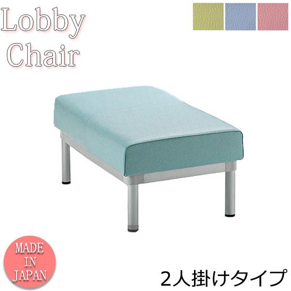 ロビーチェア 背なし 幅1100mm 2人掛け ロビーベンチ 長椅子 いす ソファ 待合椅子 ビニールレザー張 MZ-0038