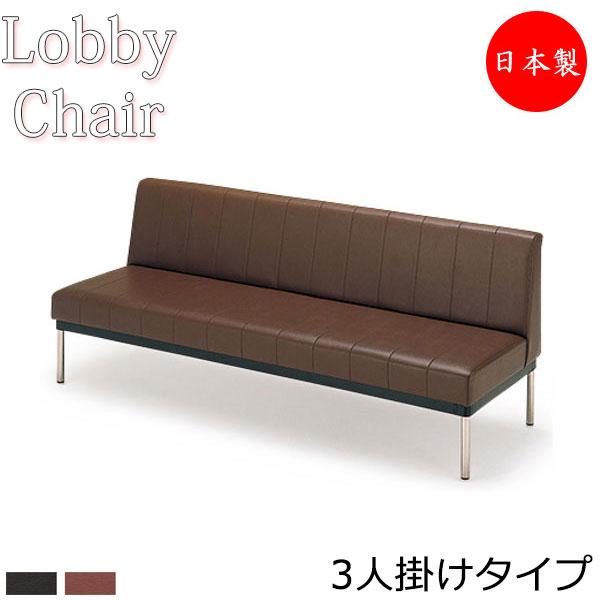 ロビーチェア 背付き 幅1800mm 3人掛け ロビーベンチ 長椅子 いす ソファ 待合椅子 ビニールレザー張 MZ-0040