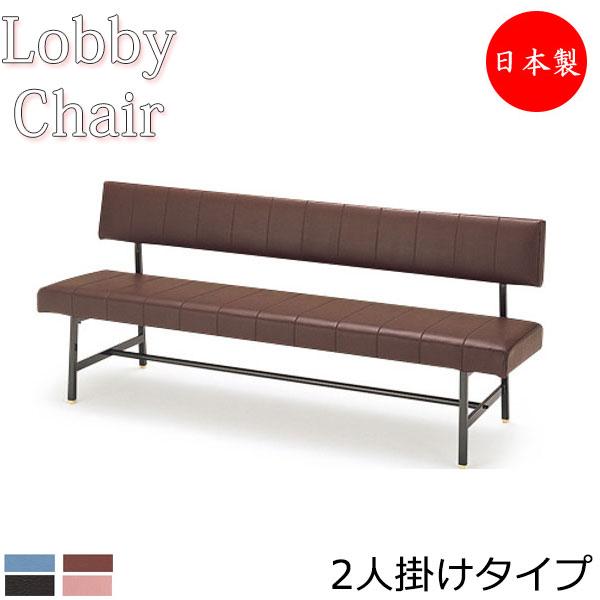 ロビーチェア 背付き 幅150cm 2人掛け ロビーベンチ 長椅子 いす ソファ 待合椅子 ビニールレザー張 MZ-0049