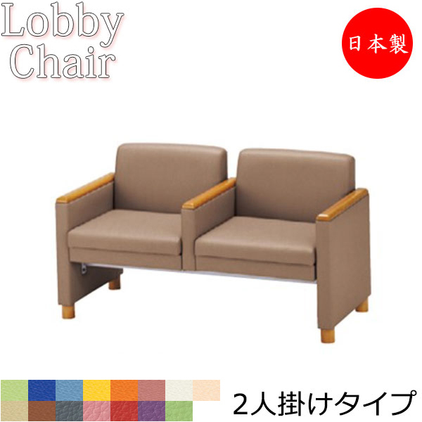 ロビーチェア 背付き 中肘付 幅1300mm 2人掛け ロビーベンチ 長椅子 いす ソファ 待合椅子 ビニールレザー張 木脚 MZ-0057