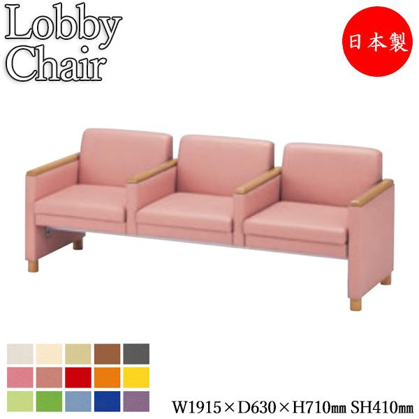ロビーチェア 背付き 中肘付 幅1915mm 3人掛け ロビーベンチ 長椅子 いす ソファ 待合椅子 ビニールレザー張 木脚 MZ-0059