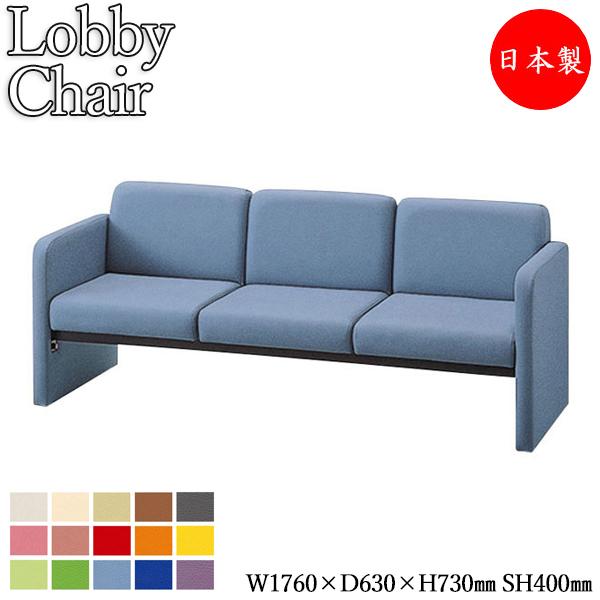 ロビーチェア 背付き 肘付き 幅1760mm 3人掛け ロビーベンチ 長椅子 いす ソファ 待合椅子 ビニールレザー張 MZ-0068