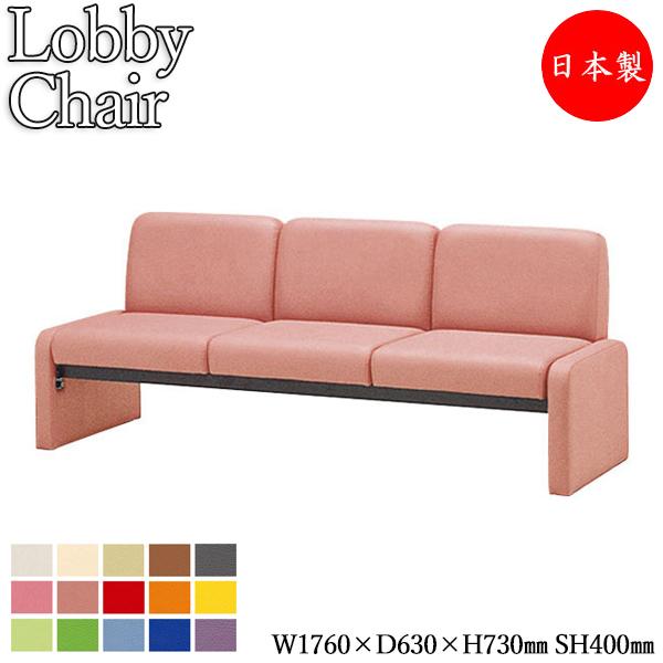 ロビーチェア 背付き 肘なし 幅1760mm 3人掛け ロビーベンチ 長椅子 いす ソファ 待合椅子 ビニールレザー張 MZ-0069