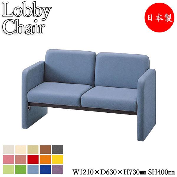 ロビーチェア 背付き 肘付き 幅1210mm 2人掛け ロビーベンチ 長椅子 いす ソファ 待合椅子 ビニールレザー張 MZ-0070