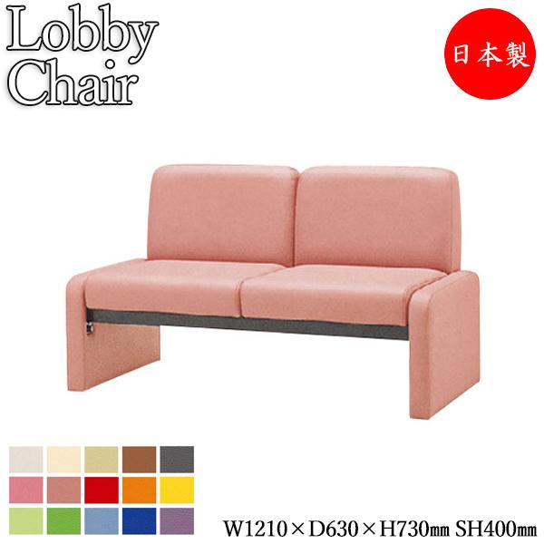 ロビーチェア 長椅子 2人掛け ロビー ベンチ 背もたれ付いす 待合イス 高級感 重量感 強度 ショッピングモール MZ-0071 幅121cm