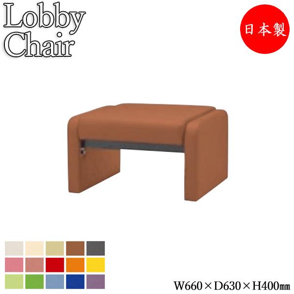 ロビーチェア 長椅子 1人掛け 背なしイス 待合いす 高級感 重量感 強度 ショッピングモール MZ-0076 幅66cm