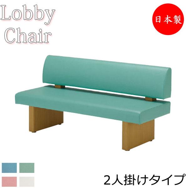 ロビーチェア 長椅子 ロビー ベンチ 2人掛け 背もたれ付いす 待合イス 高級感 強度 歯科医院 病院 MZ-0077 幅150cm