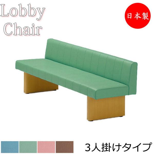 ロビーチェア 長椅子 ロビー ベンチ 3人掛け 背もたれ付いす 待合イス 高級感 強度 MZ-0086 幅180cm
