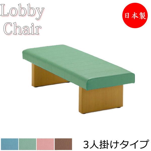 ロビーチェア 背なし 幅1800mm 3人掛け ロビーベンチ 長椅子 いす ソファ 待合椅子 ビニールレザー張 MZ-0088