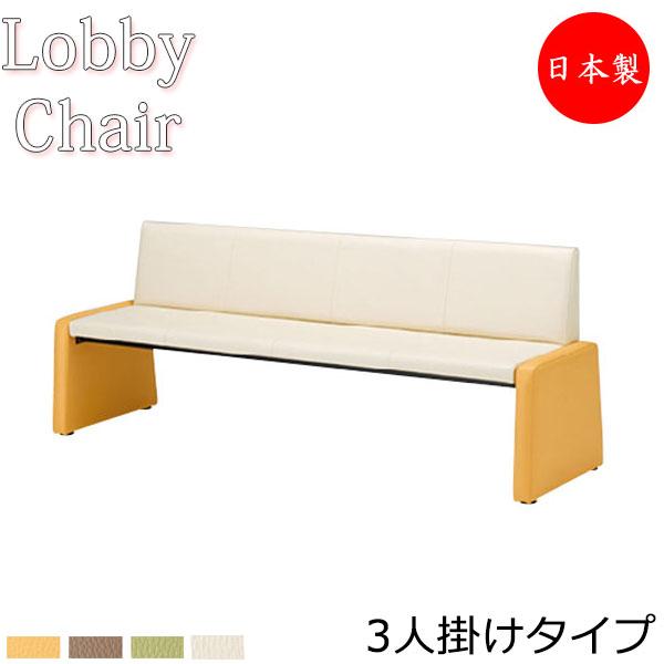 ロビーチェア 長椅子◆幅184cm 3人掛け ロビーベンチ 背もたれ付いす 待合イス ビニールレザー張 MZ-0100 小型 コンパクトサイズ 強度 業務用