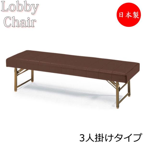 折りたたみチェア ロビーチェア 長椅子◆ロビー ベンチ 3人掛け 背なしイス 収納出来る折りたたみ脚 待合いす MZ-0112 業務用