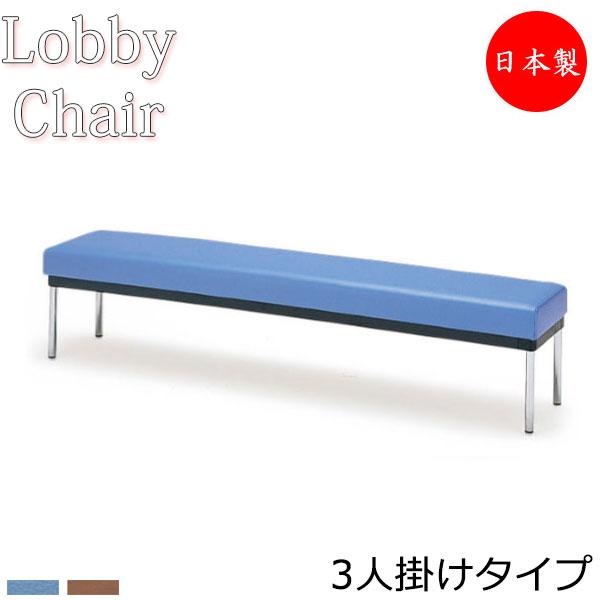 ロビーチェア 長椅子◆幅180cm 3人掛け ロビー ロッカーベンチ 背なしイス 待合いす 高級感 重量感 MZ-0120