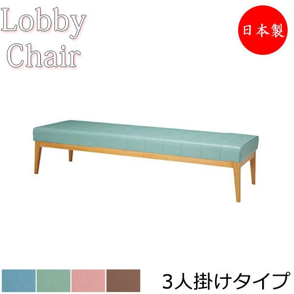 ロビーチェア 背なし 幅1810mm 3人掛け ロビーベンチ 長椅子 いす ソファ 待合椅子 ビニールレザー張 木フレーム MZ-0128