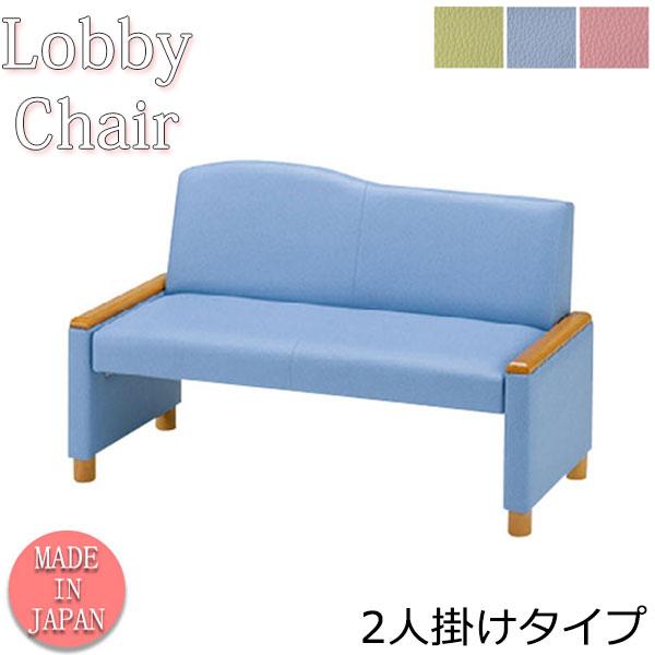 ロビーチェア 長椅子 2人掛け ロビーベンチ 背もたれ付いす 待合イス ビニールレザー張 MZ-0134 高級感 重量感 強度 業務用