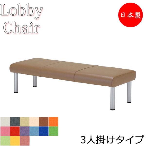 ロビーチェア 背なし 幅1510mm 3人掛け ロビーベンチ 長椅子 いす ソファ 待合椅子 ビニールレザー張 MZ-0138