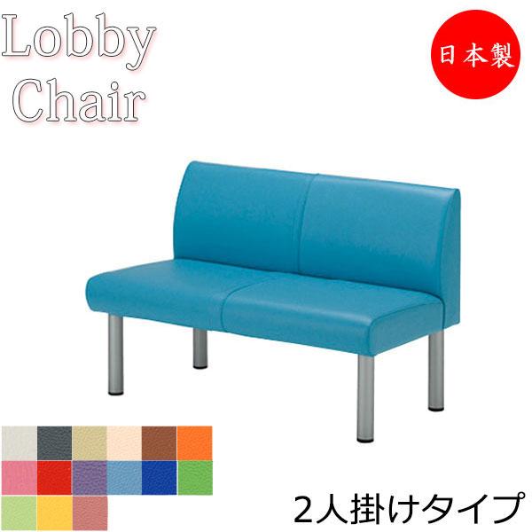 ロビーチェア 長椅子 2人掛け ロビーベンチ 背もたれ付いす 待合イス ビニールレザー張 MZ-0142 高級感 強度 業務用