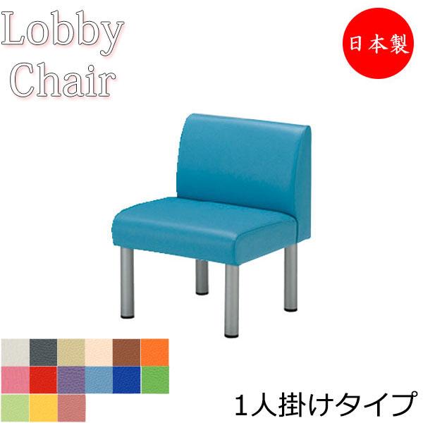 ロビーチェア 1人掛け椅子 ロビーベンチ 背もたれ付いす 待合イス ビニールレザー張 MZ-0143 高級感