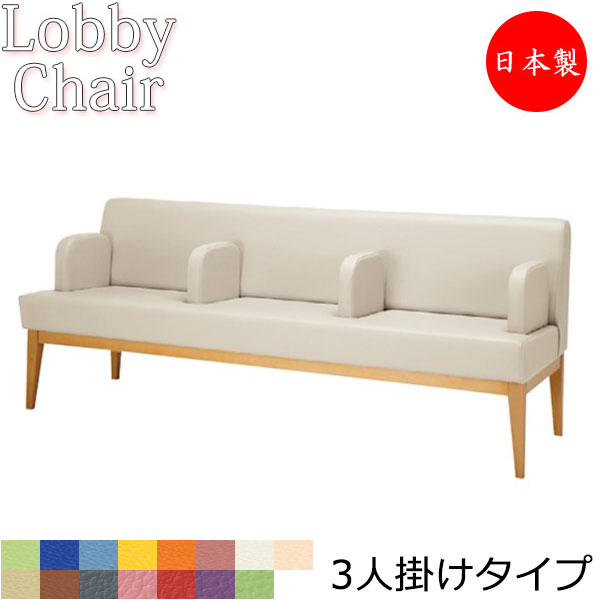 ロビーチェア 背付き 中肘付 幅1810mm 3人掛け ロビーベンチ 長椅子 いす ソファ 待合椅子 木フレーム ビニールレザー張 MZ-0171