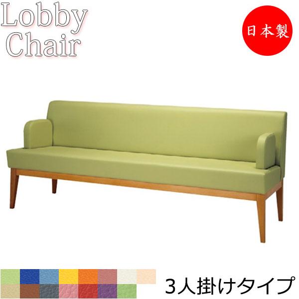 ロビーチェア 背付き 肘付き 幅1810mm 3人掛け ロビーベンチ 長椅子 いす ソファ 待合椅子 木フレーム ビニールレザー張 MZ-0172