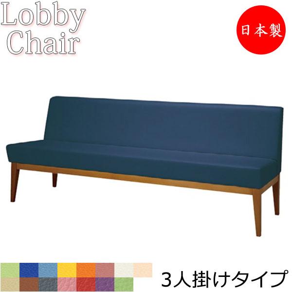 ロビーチェア 背付き 肘なし 幅1810mm 3人掛け ロビーベンチ 長椅子 いす ソファ 待合椅子 木フレーム ビニールレザー張 MZ-0173