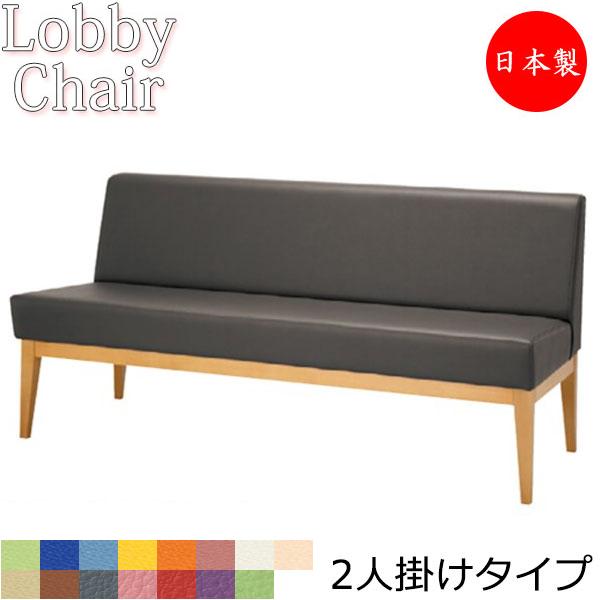 ロビーチェア 背付き 肘なし 幅1510mm 2人掛け ロビーベンチ 長椅子 いす ソファ 待合椅子 木フレーム ビニールレザー張 MZ-0175