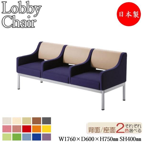 ロビーチェア 背付き 中肘付き 幅1760mm 3人掛け ロビーベンチ 長椅子 いす ソファ 待合椅子 ビニールレザー張 MZ-0176