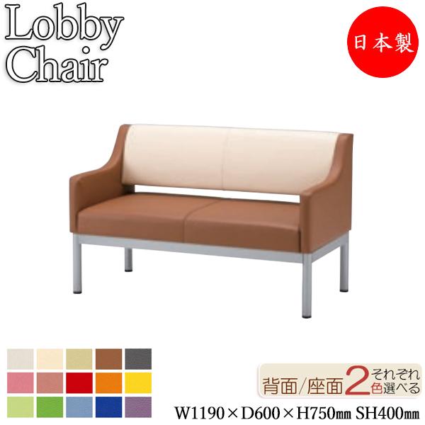 ロビーチェア 背付き 中肘なし 幅1190mm 2人掛け ロビーベンチ 長椅子 いす ソファ 待合椅子 ビニールレザー張 MZ-0179