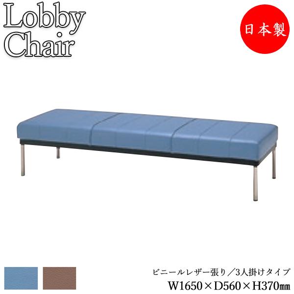 ロビーチェア 背なし 幅1650mm 3人掛け ロビーベンチ 長椅子 いす ソファ 待合椅子 ビニールレザー張 MZ-0192