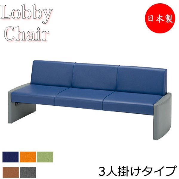 ロビーチェア 背付き 幅1820mm 3人掛け ロビーベンチ 長椅子 いす ソファ 待合椅子 ビニールレザー張 MZ-0221