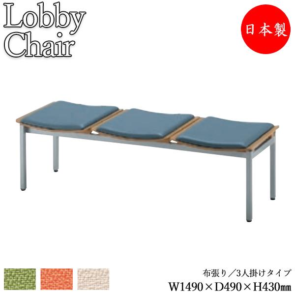 ロビーベンチ 背なし 布張りタイプ 幅1490mm 3人掛け ロビーチェア 長椅子 いす ソファ 待合椅子 休憩用ベンチ MZ-0295