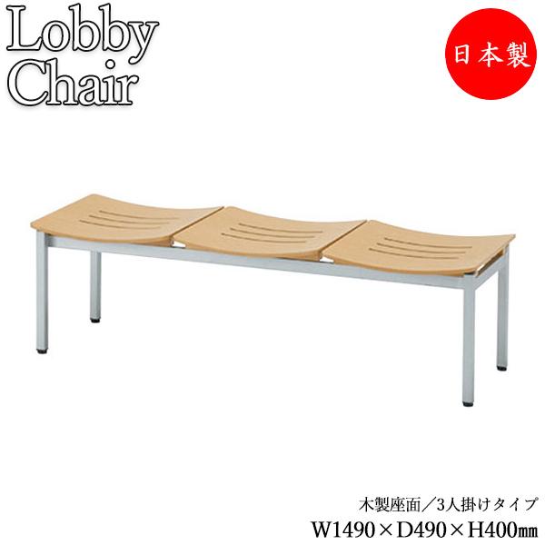 ロビーベンチ 背なし ヌードタイプ 幅1490mm 3人掛け ロビーチェア 長椅子 いす ソファ 待合椅子 休憩用ベンチ MZ-0297