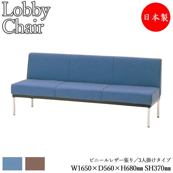 ロビーチェア 長椅子 ロビーベンチ ソファ いす 待合イス 待合椅子 オフィスチェア 幅165cm 幅1650mm 背もたれ付 MZ-0375 おしゃれ シンプル カジュアル 新生活