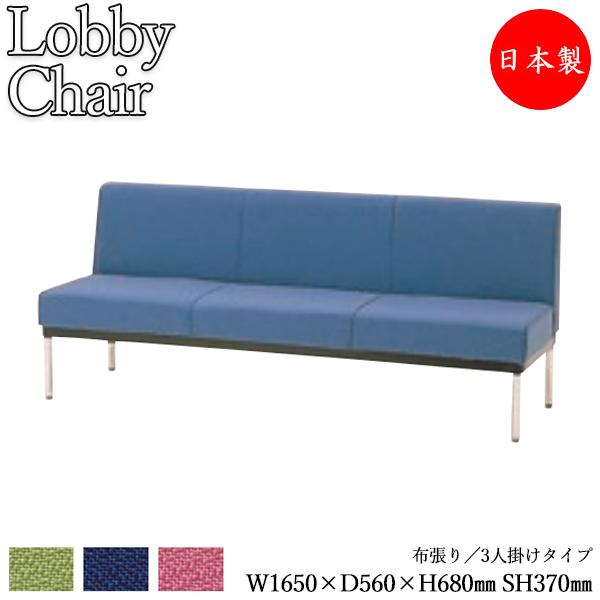 ロビーチェア 背付き 幅1650mm 3人掛け ロビーベンチ 長椅子 いす ソファ 待合椅子 布張 MZ-0376