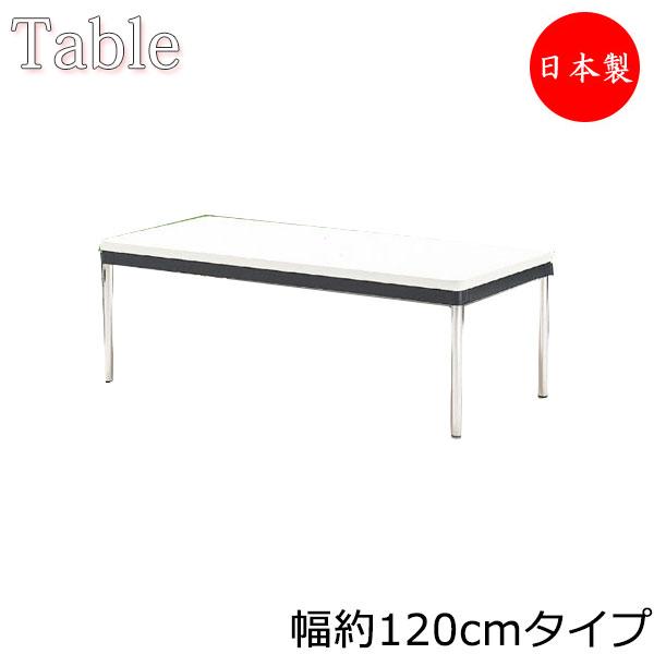 応接テーブル 机 センターテーブル 幅1200×奥行600 ローテーブル 角型テーブル メラミン化粧板 ソフトエッジ巻 MZ-0383