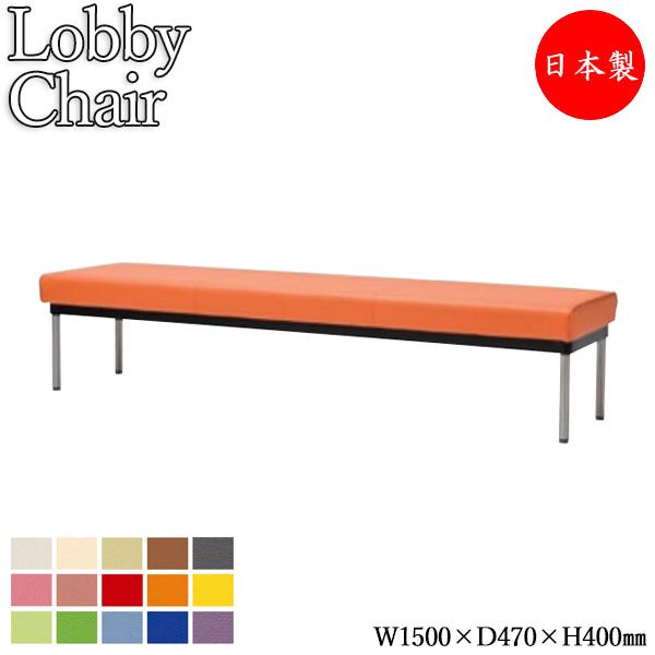 ロビーチェア 背なし コンパクトタイプ 幅1500mm 3人用 ロビーベンチ 長椅子 いす ソファ 待合椅子 ビニールレザー張 MZ-0389
