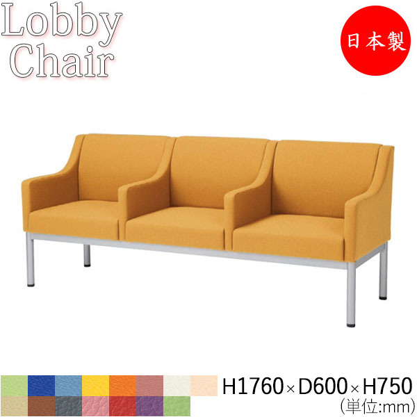 ロビーチェア 背付き 中肘付 幅1760mm 3人掛け ロビーベンチ 長椅子 いす ソファ 待合椅子 ビニールレザー張 MZ-0397
