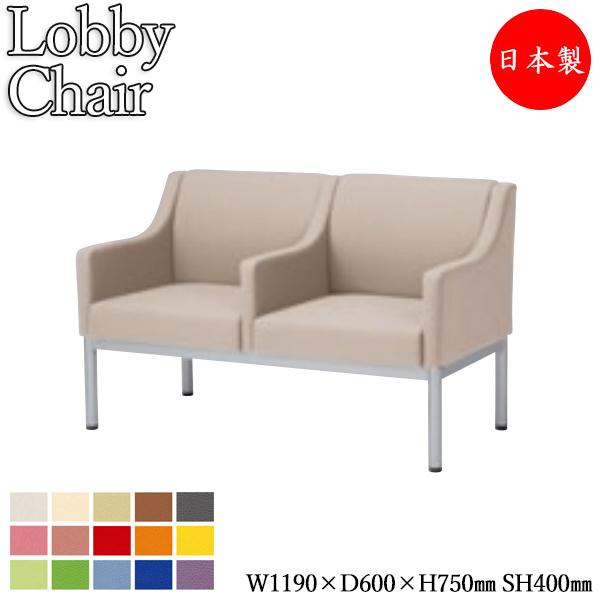 ロビーチェア 背付き 中肘付 幅1190mm 2人掛け ロビーベンチ 長椅子 いす ソファ 待合椅子 ビニールレザー張 MZ-0398
