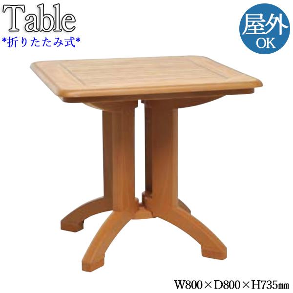 ガーデンテーブル 机 屋外用テーブル 角テーブル 角型テーブル W80×D80cm プラスチック ブラウン 茶 NE-0012