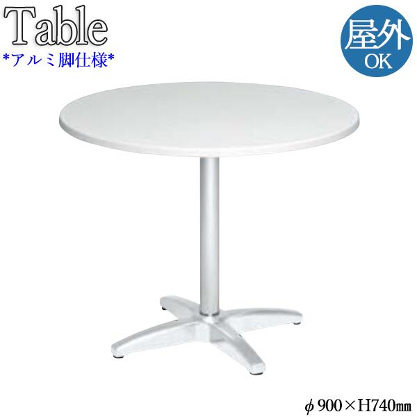 ガーデンテーブル 机 屋外用テーブル 丸テーブル 丸型テーブル W90×D90cm アルミフレーム ホワイト 白 NE-0019