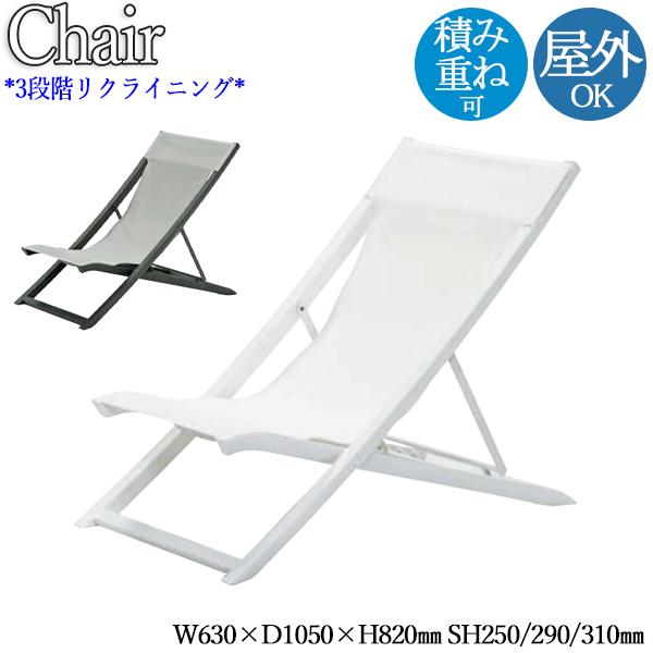 デッキチェア ガーデンチェア 屋外用チェア 屋外使用可能 ポリプロピレン 3段階リクライニング 積み重ね可能 オシャレ シンプル 幅約63cm NE-0031