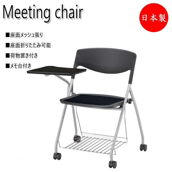 会議用チェア ネスティングチェア NO-0012-1 オフィスチェア スタック 折り畳み式 座メッシュ張り メモ台付 棚付 キャスター付