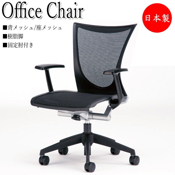 オフィスチェア パソコンチェア デスクチェア NO-0056 椅子 いす イス 背・座メッシュタイプ 肘付き 樹脂脚 キャスター付 シンクロロッキング ハイバック